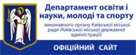 Офіційний сайт Депаратменту освіти і науки, молоді та спорту міста Києва