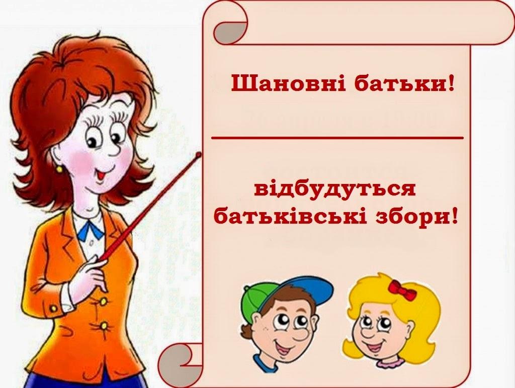 Картинки по запросу запрошення на батьківські збори
